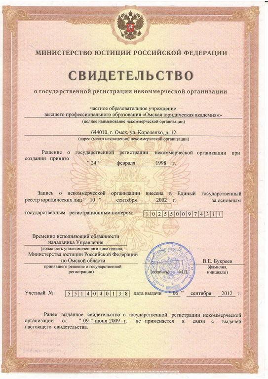 государственная регистрация строительного предприятия договорились