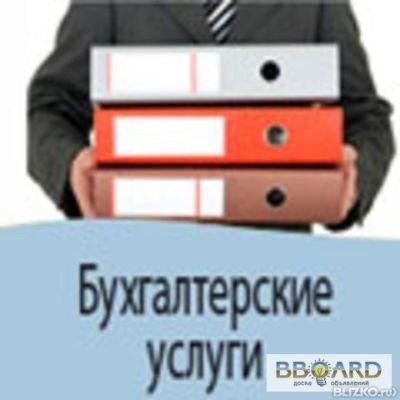 Услуги аудиторской компании по ведению бухгалтерии ооо