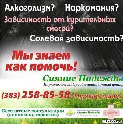Клиники алкоголизм новосибирск