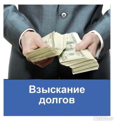 практика взыскания долгов с физических лиц обещала, что