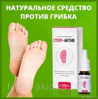 Стоп Актив - масло от грибка ногтей купить в Усть-Ишиме