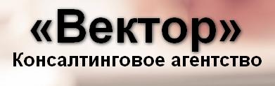 """ООО """"Консалтинговое Агентство Вектор"""""""