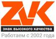 ZVK-знак высокого качества