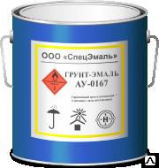 Грунт-эмаль АУ-0167 серая полуглянцевая